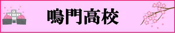 徳島県立鳴門高校の制服・学生服