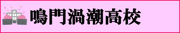 徳島県立 鳴門渦潮高校の制服・学生服
