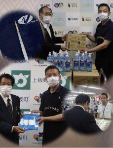 マスク、除菌グッズの寄付