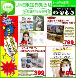 SNS売出し開催6月24日~27日