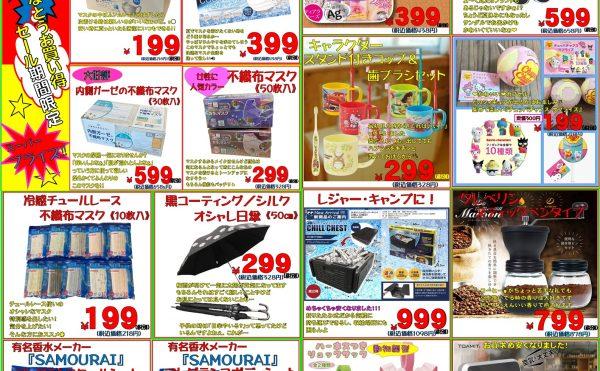 オリンピック開催記念SNS売出し第二弾7月24日~25日