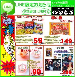 SNS売出開催8月19日スタート