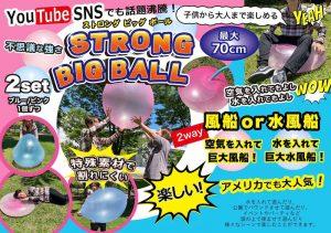 ストロングビッグボール